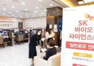 64조 초대박…공모주 청약 역사 다시 쓴 SK바이오사이언스