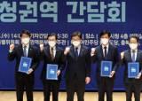 """""""대전·세종·충북 생활권 통합"""" 충청 메가시티 묶는 철도 추진"""