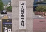 """전 남편 성기 절단한 70대, 선처 호소 """"남편도 재결합 원해"""""""