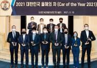 자동차전문기자협회, 2021 올해의차 시상식 개최…제네시스 G80 수상