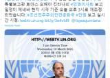 """유엔 北인권보고관 """"한국, 北과 협상 때 인권문제 다뤄야"""""""