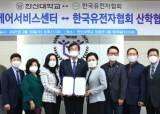 한신대 휴먼케어서비스센터, (사)한국유전자협회와 <!HS>산학협력<!HE> 협약 체결