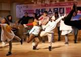 삼육대, 노원구-서울북부 지역에 통합예술교육 프로그램 보급