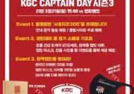 안양 KGC, 21일 '양희종 캡틴데이' 개최