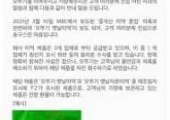 """오뚜기, '중국산' 미역 논란 사과…""""자진회수·환불 조치"""""""