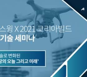 건설 <!HS>드론<!HE> 데이터 솔루션 엔젤스윙, 2021 코리아빌드에서 기술 세미나 개최