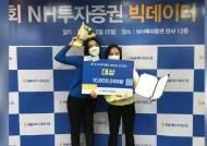 동덕여자대학교 문헌정보학과 학생,빅데이터 경진대회 대상 수상