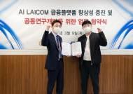라이온투자그룹, R&G네트웍스와 AI LAICOM 금융플랫폼 연구개발 MOU 체결