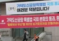 """""""가덕도공항 조속 건설""""…전문가 44명 기술위원회 출범"""