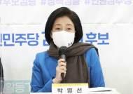 """박영선 """"야당의 LH 특검 거부, 도둑이 제발 저린 건가 의심"""""""
