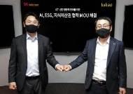 오월동주 SKT-카카오…'AI·사회공헌·특허' 초협력 선언한 까닭은