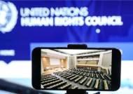 북·중·러 '유엔을 지키는 친구들' 결성…인권 압박 방어망 구축