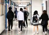 """학부모 75% """"원격수업 이후 자녀 늦잠""""…학생들 """"<!HS>자기<!HE>관리 어려워""""·"""