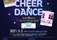 SBO 총재배 월드 치어·댄스 온라인대회 개최…심사위원장은 인순이