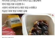 """'젤라토' 시켰는데 '엑설런트' 배달…사장은 """"꺼지세요"""""""