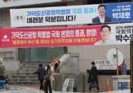 """부·울·경 주민 67%, """"가덕신공항 특별법 통과 잘된 일"""""""