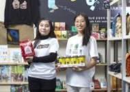 [소년중앙] 초콜릿·커피·타월·티셔츠…'제값' 주고 윤리적으로 산다