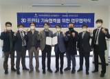 대구한의대학교, ㈜신도리코와 3D프린터 기술<!HS>협력<!HE>을 위한 상호<!HS>협력<!HE>협약 체결