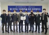 대구한의대학교, ㈜신도리코와 3D프린터 기술협력을 위한 상호협력협약 체결