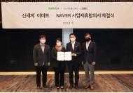 신세계·네이버, 지분 교환 '혈맹'…반쿠팡 연대
