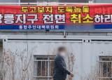 """""""개발정보 사전에 모를수가 없다""""···軍 불똥 튄 땅투기 의혹"""