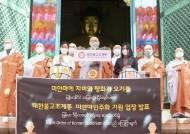 """종교계 """"미얀마 군부의 폭력에 깊은 슬픔, 민주화 지지"""""""
