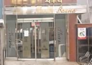 '달목욕'에 뚫린 방역망…사우나·유흥업소발 집단감염