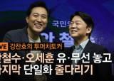 [강찬호의 투머치토커] 안철수·오세훈 유·무선 놓고 마지막 줄다리기
