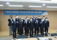 인천시 'K-바이오 랩센트럴'유치 및 성공적 구축 위한 국회토론회