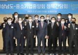 중기중앙회, 김경수 경남도지사와 정책간담회 개최