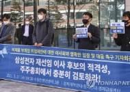 국정농단 감시 소홀 '삼성전자 사외이사 재선임' 논란 끝 가결