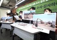 김해·서산서 원정 농사? 과림동서만 농지 투기 의심 37건