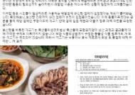 배달앱에 입점된 보신탕집…동물단체 항의로 '판매중지'