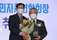 천안시 주민자치연합회장 이취임식…'천안형 주민자치' 실현에 전력