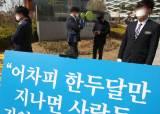 예고된 <!HS>LH<!HE> 사태···1군공기업 부패 막는 상임감사 80% '낙하산'