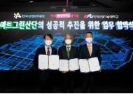 한국산업기술대-한국산업단지공단-한국에너지기술평가원, 스마트그린산단 업무협약
