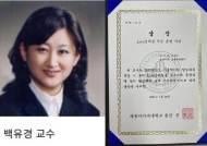 세종사이버대 호텔관광경영학과, 백유경 외래교수에 'Live 강의실 우수 운영상' 수여