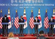 """블링컨 """"쿼드, 한국과 협력""""…정의용 """"이번에 논의 없어"""""""