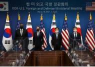 """[속보] 한미 '2+2회의' 공동성명 """"북핵, 동맹의 우선 관심사"""""""