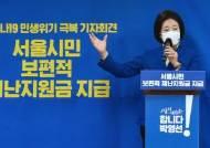 """박영선 """"서울시민에 10만원 위로금, 코인으로 지급"""""""