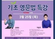 사이버한국외대 영어학부, 유튜브 라이브 방송으로 '기초 영문법' 특강