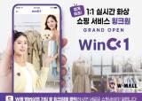 패션아울렛 W몰, 실시간 화상 쇼핑 서비스…멤버십앱 <!HS>특허<!HE> 출원 신청
