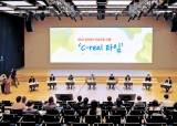 [비즈스토리] 씨리얼 타임 열고, 소비자보호실 신설 … 안팎으로 활발한 소통경영 전개