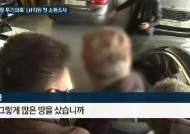 '75억 땅 투기의혹' LH직원 첫소환…말없이 고개만 푹