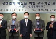 LG전자, 협력업체 '상생결제 우수기업' 선정