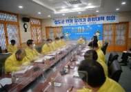 경북 청도군, 민생 살리기 종합대책 회의 개최
