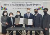 연성대 평생교육원, 한국<!HS>반려동물<!HE>관리협회와 경기도생활기술학교 운영 협약