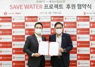 세이브더칠드런, '세계 물의 날' 맞아 롯데마트 세이브워터 후원협약