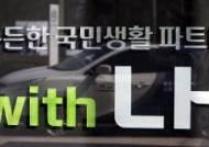 '15채 싹쓸이 사퇴' 공기업 재취업한 전 LH 직원 업무배제