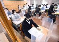 23일부터 전국연합학력평가…수능 개편 반영한 첫 시험